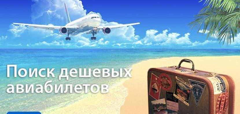 Авиабилеты Москва - Ош от 5102 KGS Билеты на самолет