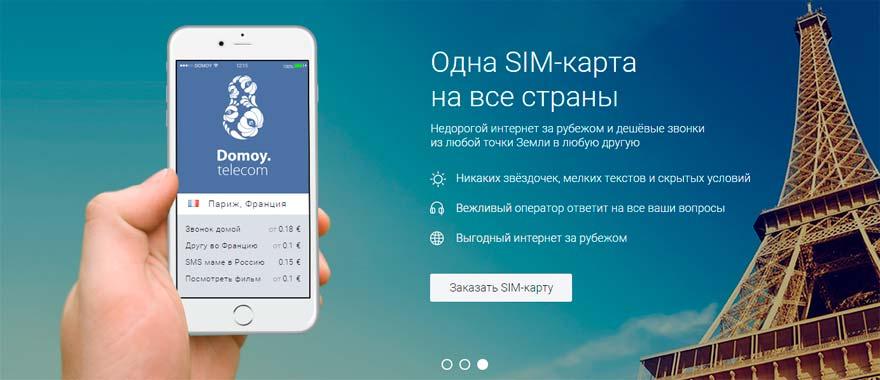 Domoy.Telecom