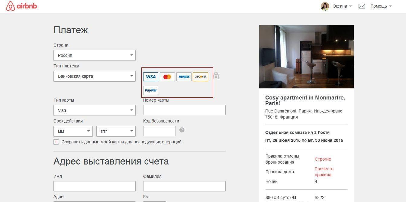 способы оплаты жилья на airbnb
