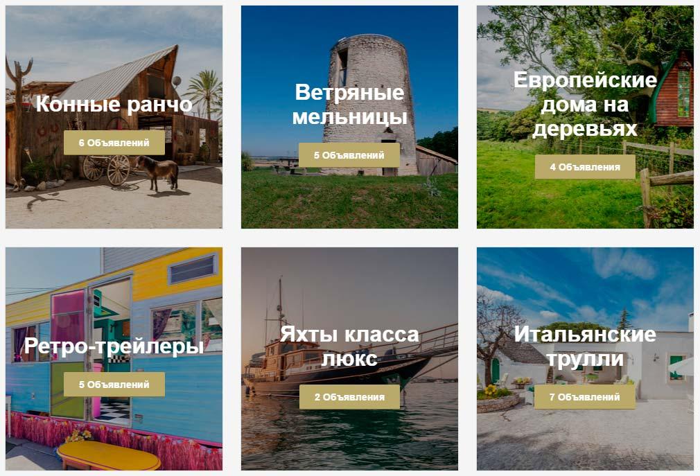 выбор-жилья-на-airbnb-2