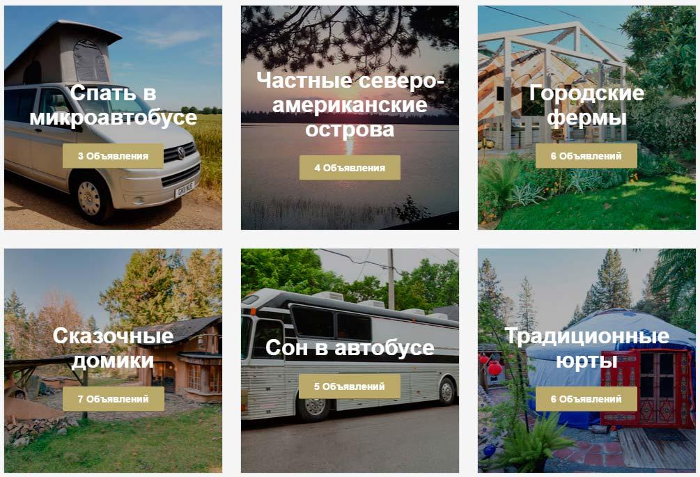 выбор-жилья-на-airbnb-3
