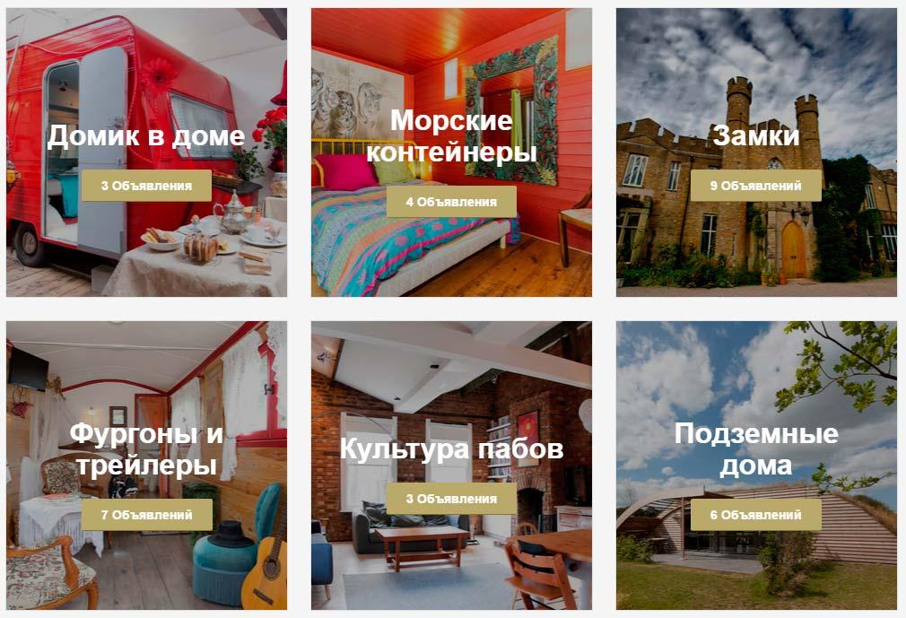 выбор-жилья-на-airbnb-4