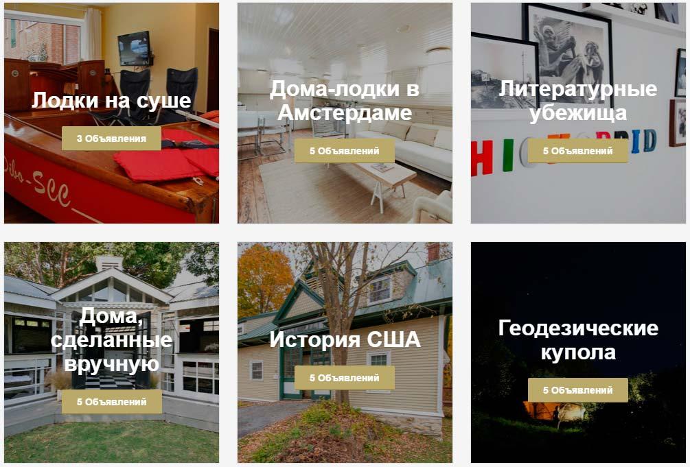 выбор-жилья-на-airbnb-5
