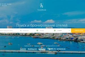 hotellook-онлайн-поиск-отелей