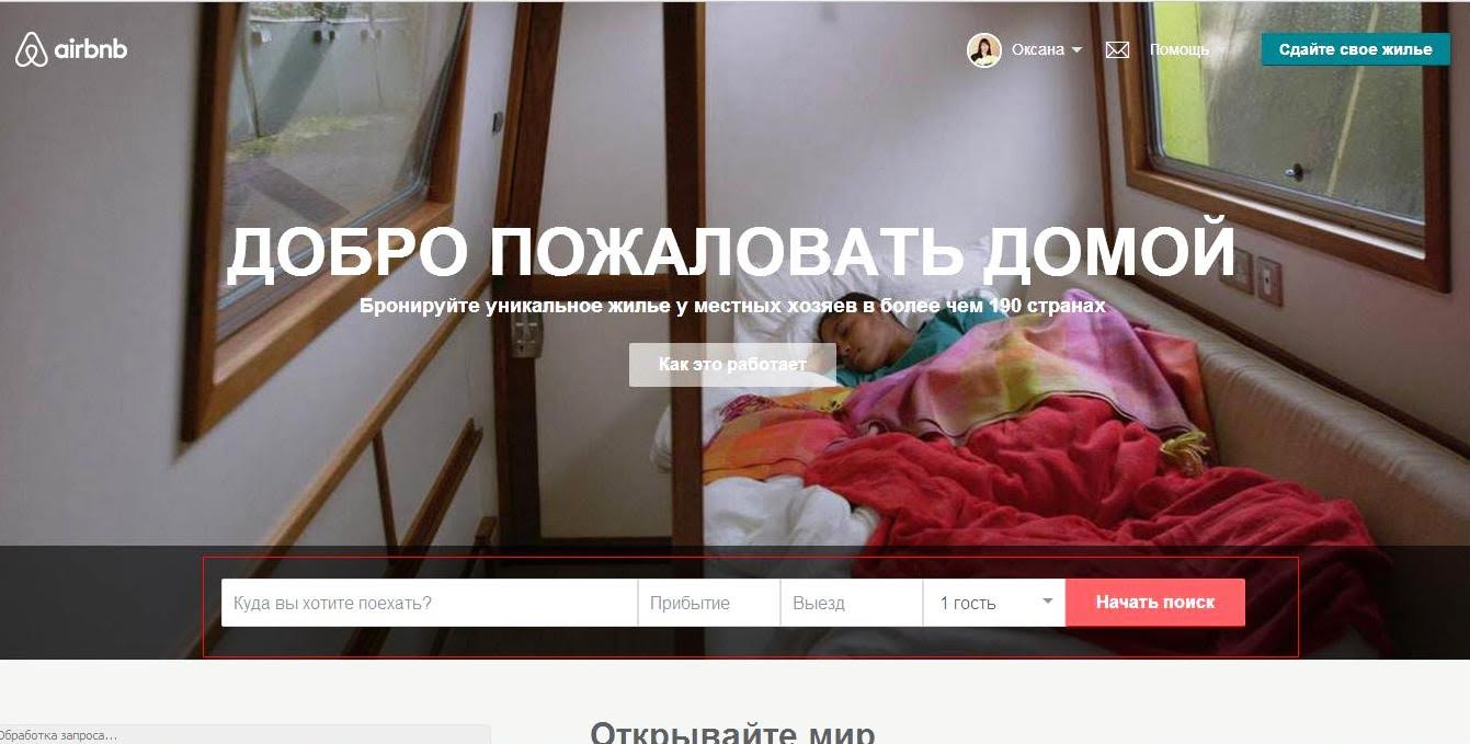 как искать квартиру на airbnb